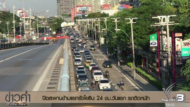 ข่าวค่ำ มิติใหม่ทั่วไทย - ประเด็นข่าว (30 พ.ย. 59)
