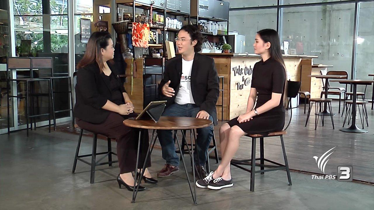 ที่นี่ Thai PBS - ประเด็นข่าว (2 ธ.ค. 59)