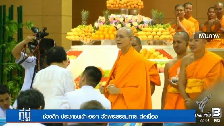 ที่นี่ Thai PBS - ประเด็นข่าว (30 พ.ย.59)