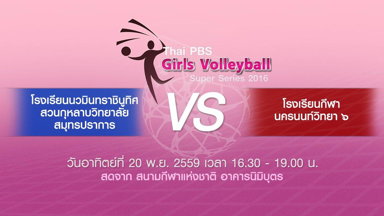 Thai PBS Girls Volleyball Super Series 2016 - โรงเรียนนวมินทราชินูทิศ สวนกุหลาบวิทยาลัย สมุทรปราการ - โรงเรียนกีฬานครนนท์วิทยา 6