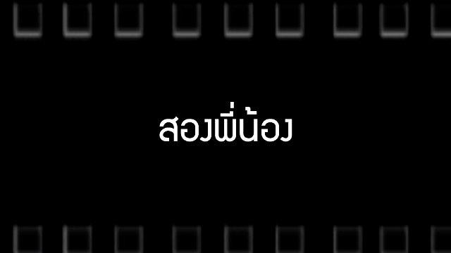 Talk to Films หนังเล่าเรื่อง - สองพี่น้อง & บุรุษ - สรรพนาม
