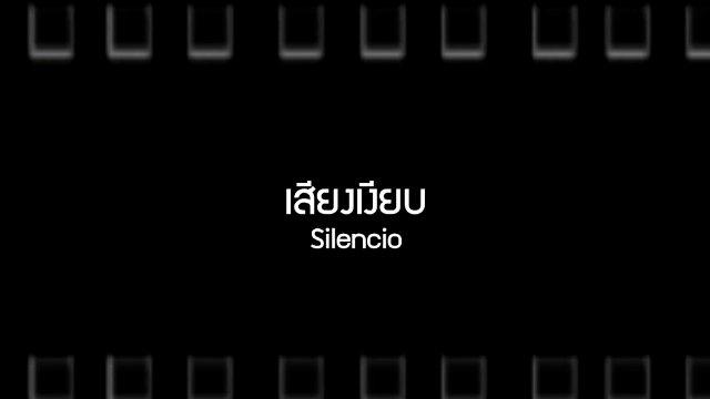 Talk to Films หนังเล่าเรื่อง - เสียงเงียบ Silencio