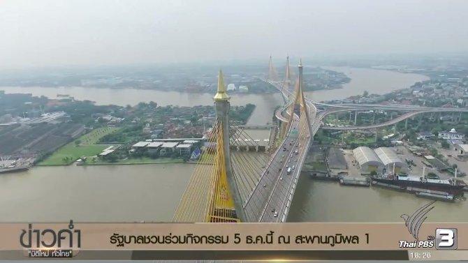 ข่าวค่ำ มิติใหม่ทั่วไทย - ประเด็นข่าว (2 ธ.ค. 59)