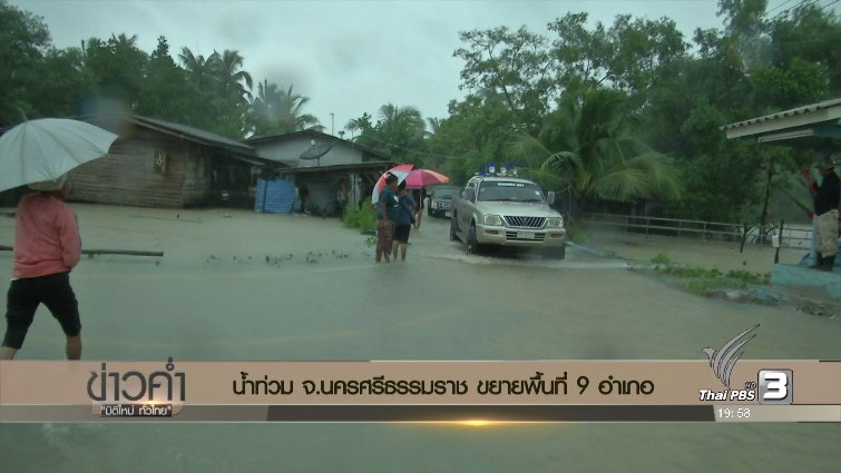 ข่าวค่ำ มิติใหม่ทั่วไทย - ประเด็นข่าว (3 ธ.ค. 59)