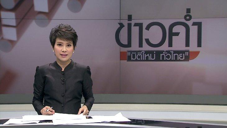 ข่าวค่ำ มิติใหม่ทั่วไทย - ประเด็นข่าว (4 ธ.ค. 59)