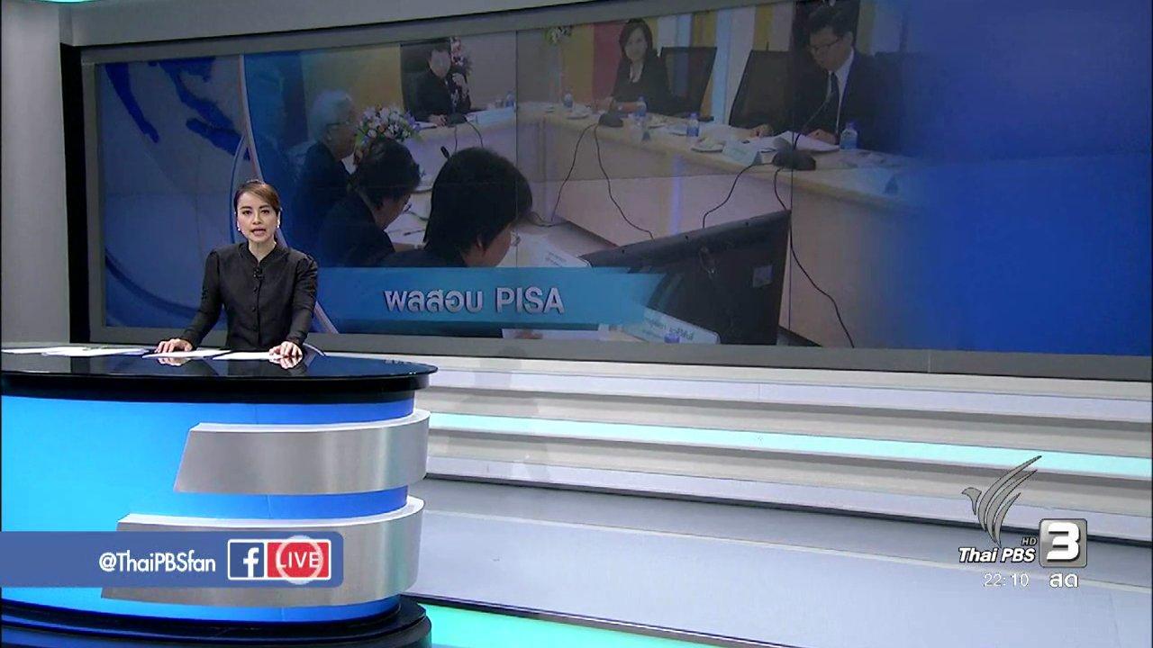 ที่นี่ Thai PBS - ประเด็นข่าว (7 ธ.ค. 59)