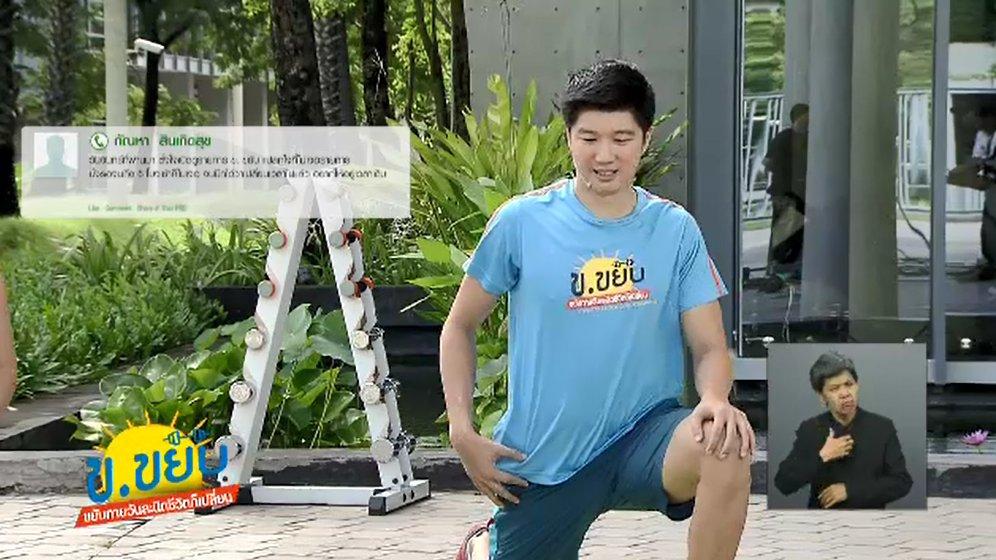 """เปิดบ้าน Thai PBS - ความคิดเห็นต่อการลดเวลารายการ ข.ขยับและการเดินทางครั้งใหม่ของ """"หนังพาไป"""""""