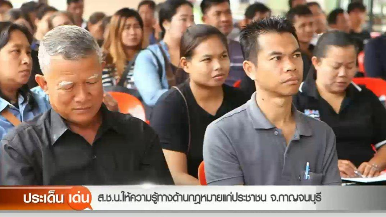 สถานีประชาชน - ส.ช.น.ให้ความรู้ทางด้านกฏหมายแก่ประชาชน จ.กาญจนบุรี