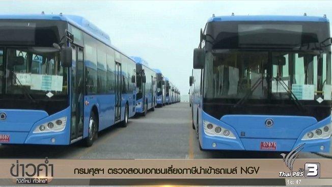 ข่าวค่ำ มิติใหม่ทั่วไทย - ประเด็นข่าว (6 ธ.ค. 59)