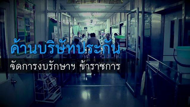 พลิกปมข่าว - คัดค้านบริษัทประกัน จัดการงบรักษาฯ ข้าราชการ