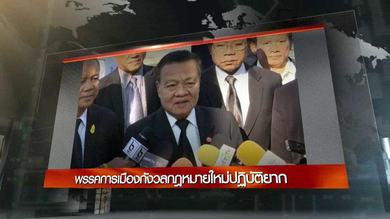 ข่าวค่ำ มิติใหม่ทั่วไทย - ประเด็นข่าว (10 ธ.ค. 59)