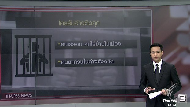 ข่าวค่ำ มิติใหม่ทั่วไทย - ประเด็นข่าว (8 ธ.ค. 59)