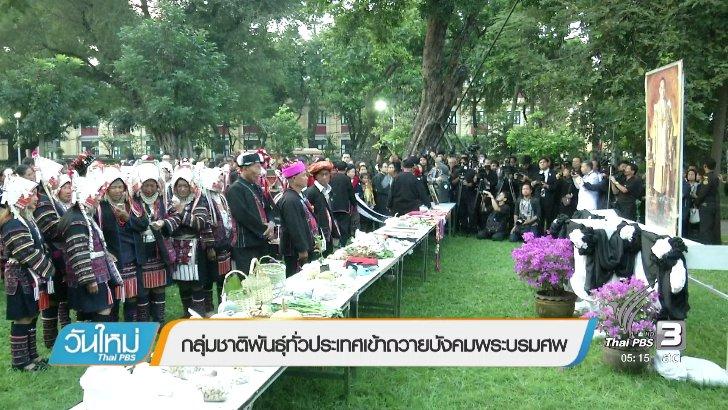วันใหม่  ไทยพีบีเอส - ประเด็นข่าว (13 ธ.ค. 59)