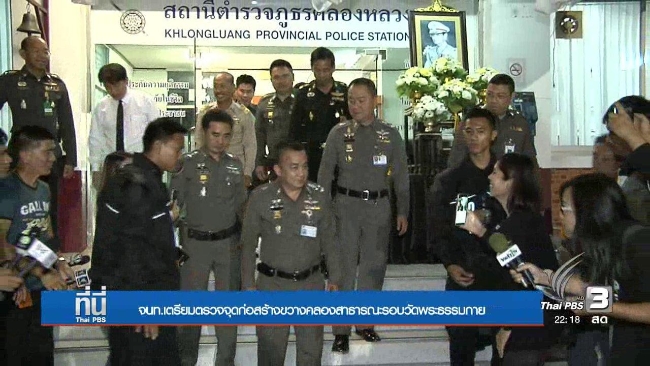 ที่นี่ Thai PBS - ประเด็นข่าว (13 ธ.ค. 59)