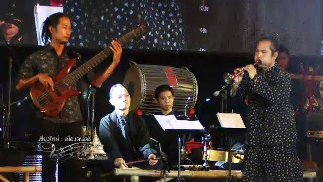 เสียงประชาชน เปลี่ยนประเทศไทย - เชียงใหม่ : เมืองดนตรี