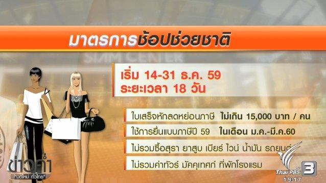 ข่าวค่ำ มิติใหม่ทั่วไทย - ประเด็นข่าว (13 ธ.ค. 59)