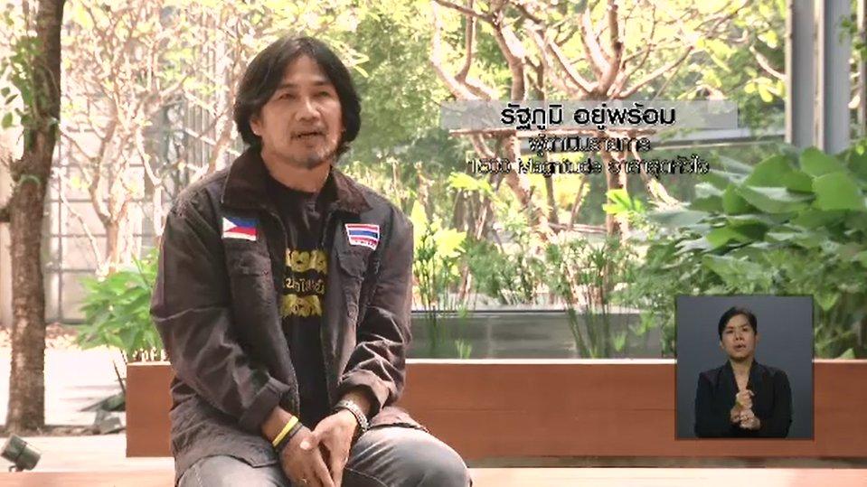 เปิดบ้าน Thai PBS - ความคิดเห็นจากแฟนข่าว รายการคนสู้โรค และการนำเสนอรายการ 1500 แมกนิจูด อาสาสุดหัวใจ