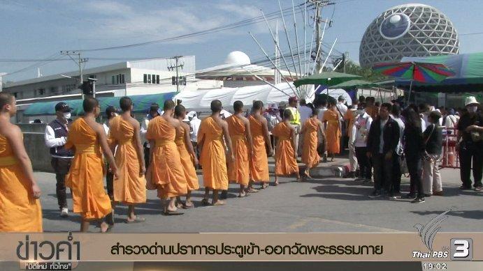 ข่าวค่ำ มิติใหม่ทั่วไทย - ประเด็นข่าว (15 ธ.ค. 59)