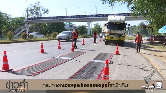 ข่าวค่ำ มิติใหม่ทั่วไทย - ประเด็นข่าว (12 ธ.ค. 59)