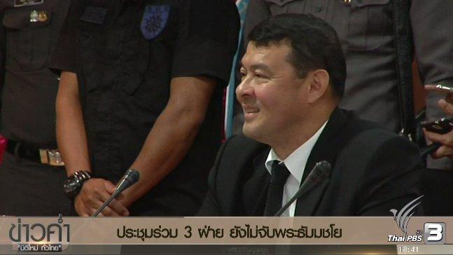 ข่าวค่ำ มิติใหม่ทั่วไทย - ประเด็นข่าว (9 ธ.ค. 59)