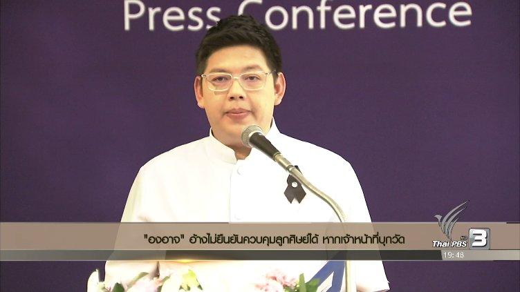 ข่าวค่ำ มิติใหม่ทั่วไทย - ประเด็นข่าว (11 ธ.ค. 59)