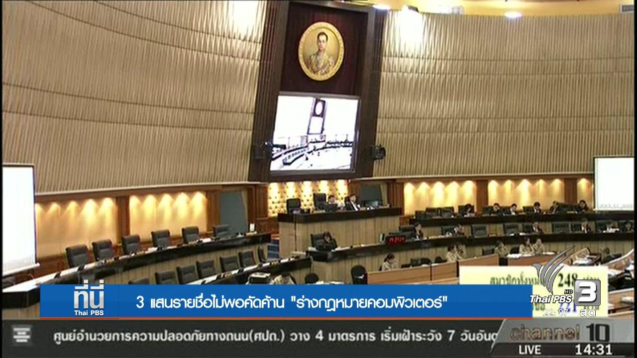ที่นี่ Thai PBS - ประเด็นข่าว (16 ธ.ค. 59)