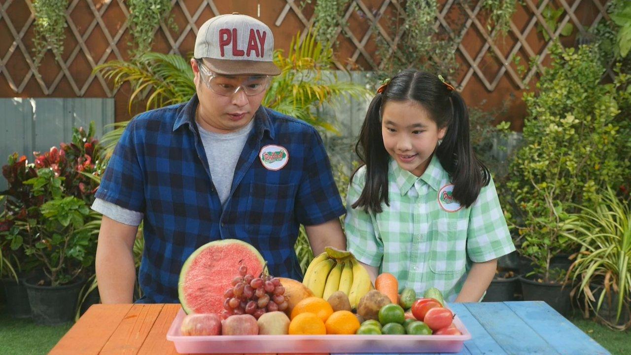 คิดวิทย์ - ผักผลไม้