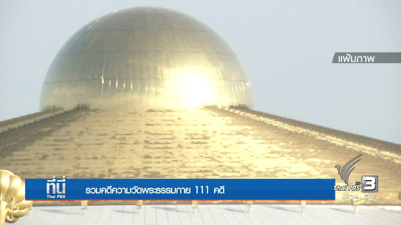 ที่นี่ Thai PBS - ประเด็นข่าว (15 ธ.ค. 59)