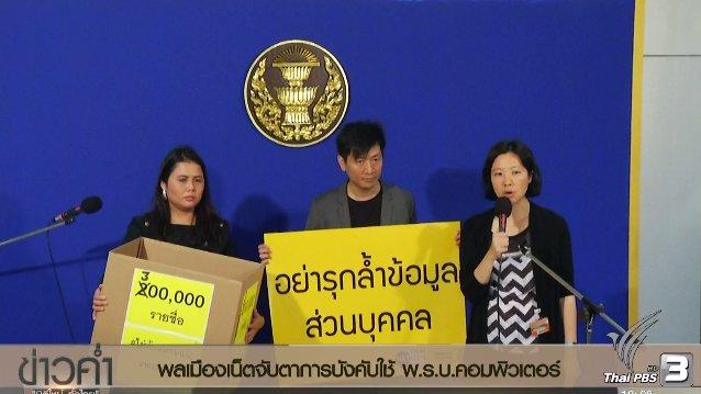 ข่าวค่ำ มิติใหม่ทั่วไทย - ประเด็นข่าว (16 ธ.ค. 59)