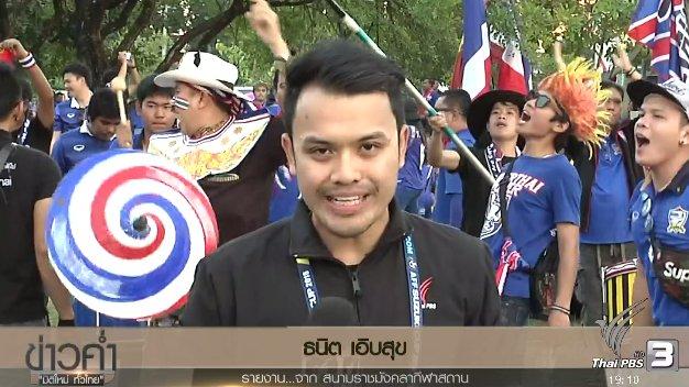 ข่าวค่ำ มิติใหม่ทั่วไทย - ประเด็นข่าว (17 ธ.ค. 59)