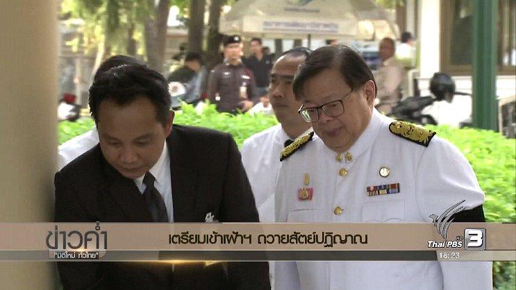 ข่าวค่ำ มิติใหม่ทั่วไทย - ประเด็นข่าว (19 ธ.ค. 59)