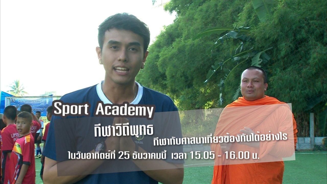 Sport Academy - กีฬาวิถีพุทธ