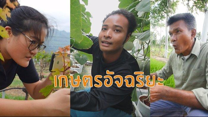 สามัญชนคนไทย - เกษตรอัจฉริยะ