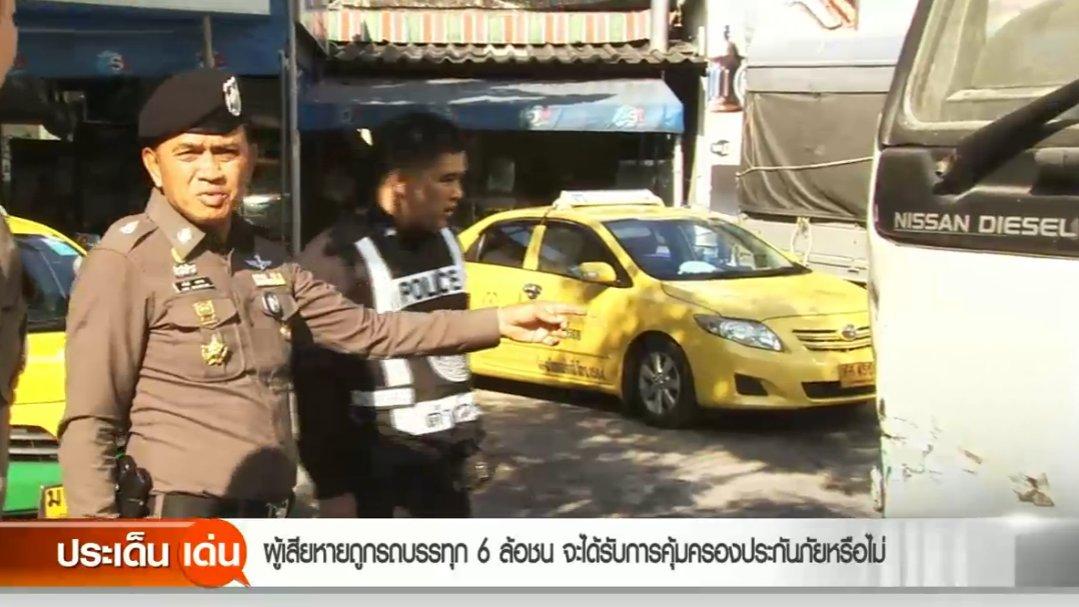 สถานีประชาชน - ผู้เสียหายถูกรถบรรทุก 6 ล้อชน จะได้รับการคุ้มครองประกันภัยหรือไม่ ?