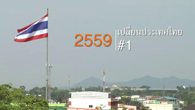 เสียงประชาชน เปลี่ยนประเทศไทย - 2559 เปลี่ยนประเทศไทย#1