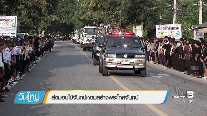 วันใหม่  ไทยพีบีเอส - ประเด็นข่าว (21 ธ.ค. 59)
