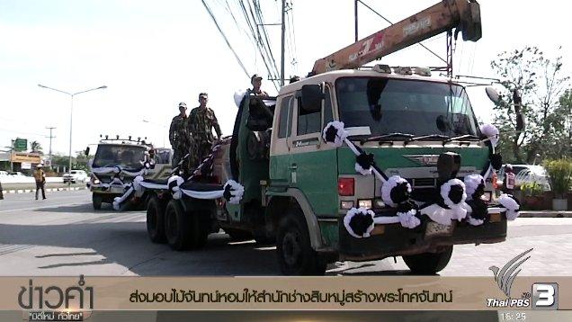ข่าวค่ำ มิติใหม่ทั่วไทย - ประเด็นข่าว (20 ธ.ค. 59)