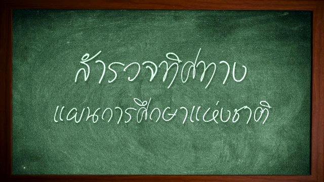 พลิกปมข่าว - สำรวจทิศทางแผนการศึกษาแห่งชาติ