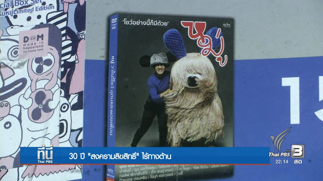 ที่นี่ Thai PBS - ประเด็นข่าว (22 ธ.ค. 59)