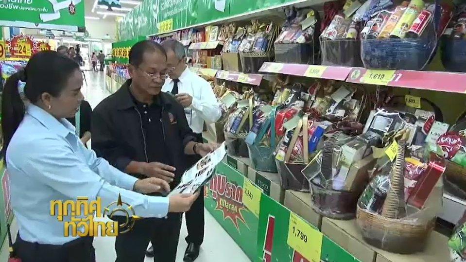 ทุกทิศทั่วไทย - ประเด็นข่าว ( 23 ธ.ค. 59)