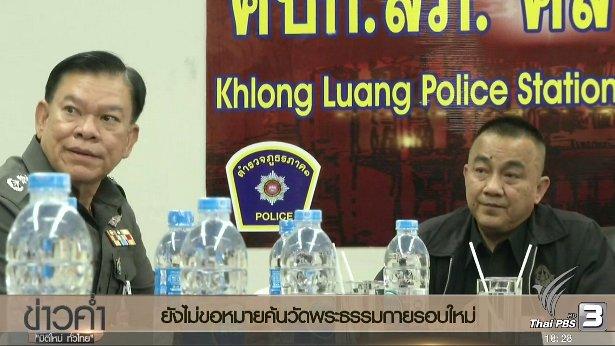 ข่าวค่ำ มิติใหม่ทั่วไทย - ประเด็นข่าว (22 ธ.ค. 59)