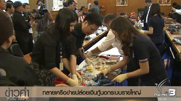 ข่าวค่ำ มิติใหม่ทั่วไทย - ประเด็นข่าว (23 ธ.ค. 59)