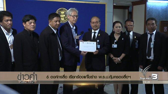 ข่าวค่ำ มิติใหม่ทั่วไทย - ประเด็นข่าว (24 ธ.ค. 59)