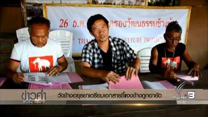 ข่าวค่ำ มิติใหม่ทั่วไทย - ประเด็นข่าว (25 ธ.ค. 59)