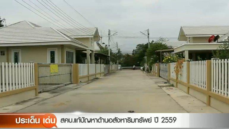 สถานีประชาชน - สคบ. แก้ปัญหาด้านอสังหาริมทรัพย์ ปี 2559