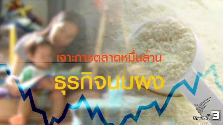 พลิกปมข่าว - เจาะการตลาดหมื่นล้านธุรกิจนมผง