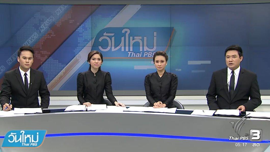 วันใหม่  ไทยพีบีเอส - ประเด็นข่าว (28 ธ.ค. 59)