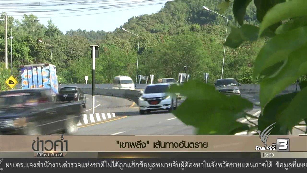 ข่าวค่ำ มิติใหม่ทั่วไทย - ประเด็นข่าว (29 ธ.ค. 59)