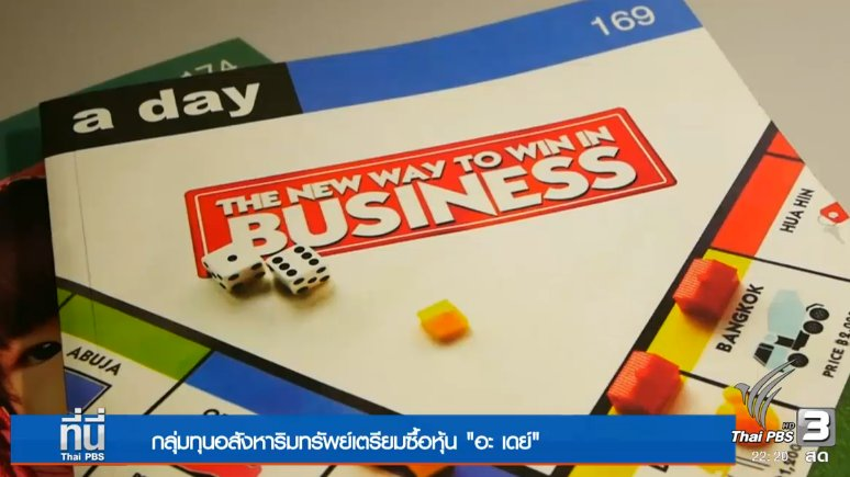 ที่นี่ Thai PBS - ประเด็นข่าว (29 ธ.ค. 59)