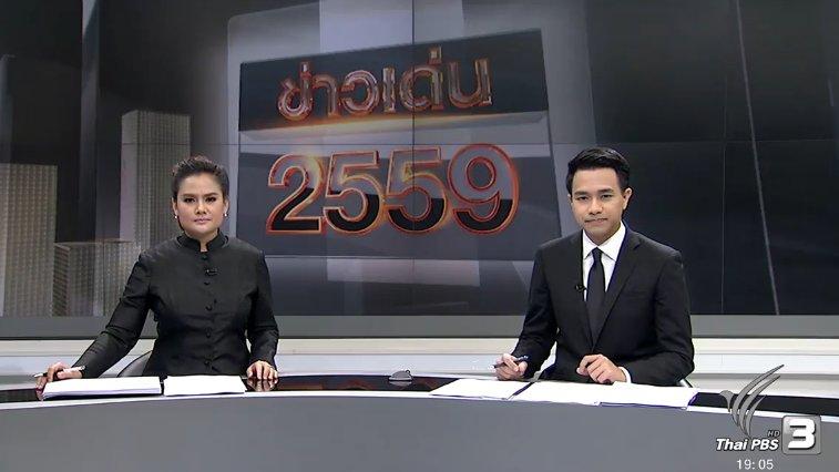 ข่าวค่ำ มิติใหม่ทั่วไทย - ประเด็นข่าว (30 ธ.ค. 59)